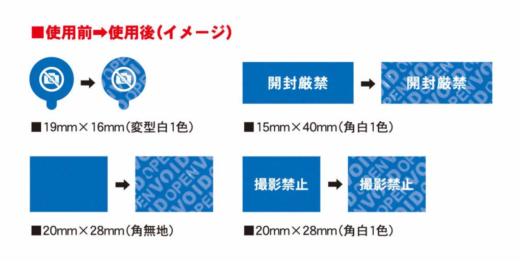 規格品 非転移タイプ 使用前使用後イメージ